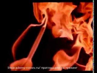 Лариса Ренар Медитации соединения со стихией огня состояние Любовница