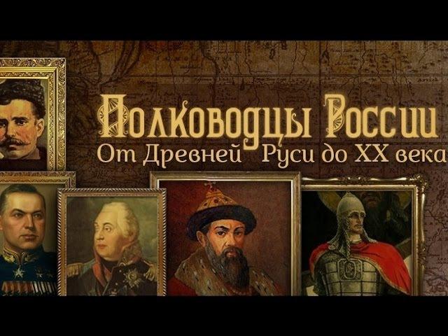 Александр Суворов Полководцы России От Древней Руси до ХХ века