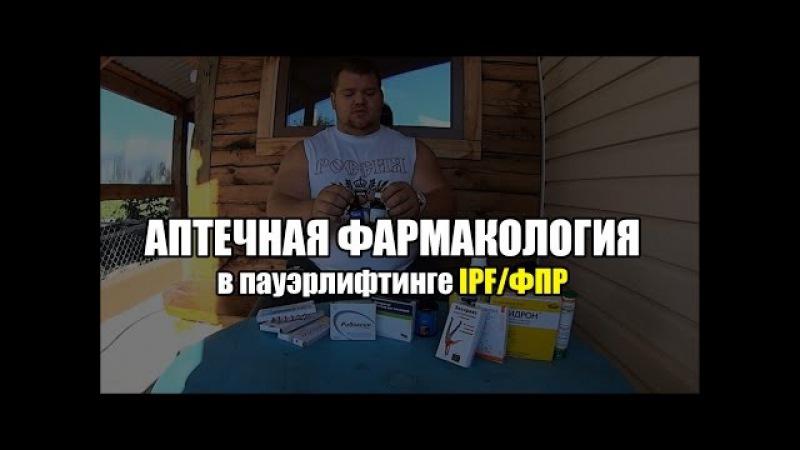 Аптечная фармакология в пауэрлифтинге IPF/ФПР - Андрей Коновалов (aTech Nutrition team)