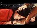 Святой и оскверненный: прикосновение к Иисусу. Обретая невероятную милость.