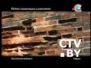 (СТВ) Новыя падарожжы дылетанта - Чаўсы ['10'11'01]