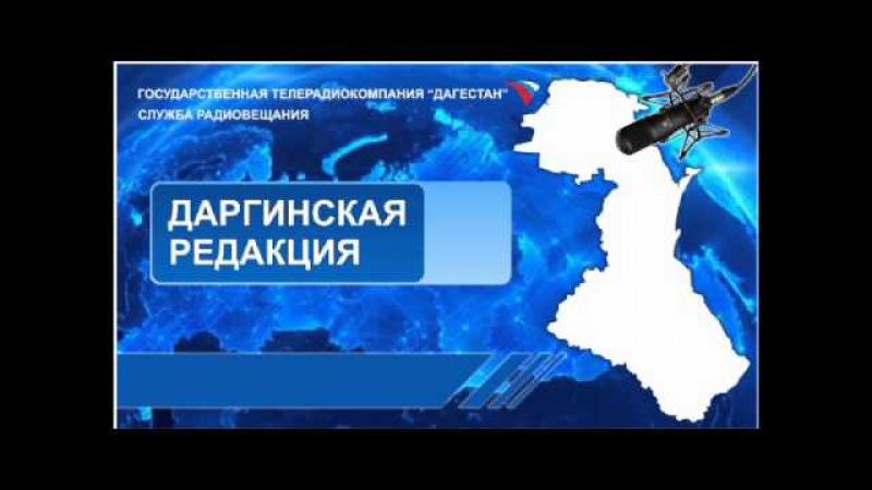 Вести на Даргинском языке 26.02.2015г - 13:10