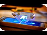 3D голограмма из телефона