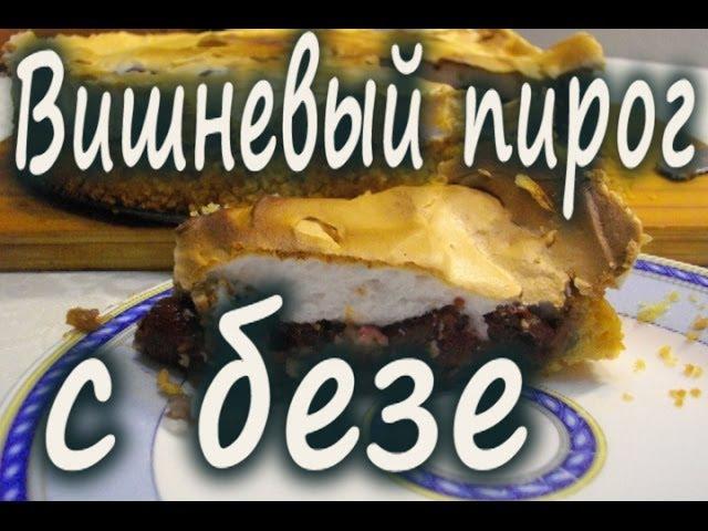 Рецепт вишневого пирога. Вишневый пирог с безе. Домашний легкий сладкий вишневый пирог.