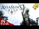 Assassin's Creed III - Trouble In Town 【Symphonic Metal Cover】 by Ferdk