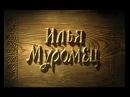 Илья Муромец Фильм сказка 1956