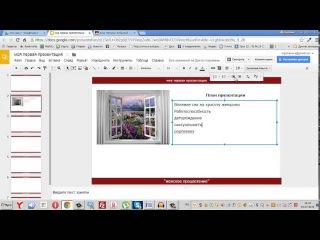 Как  создать презентацию на гугл.диске