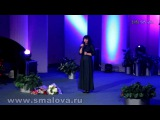 Концерт Светланы Маловой -
