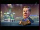 Путин и Медведев танцуют семь-сорок