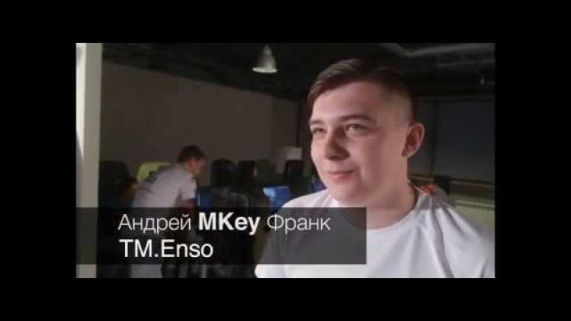 Финал IX Кубка 4game – Андрей MKey Франк (TM.Enso)