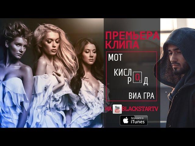 Мот feat ВИА Гра Кислород Премьера клипа 2014
