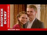 Вопреки всему 1 2 3 4 серия Мелодрама драма фильм сериал russkaya melodrama смотреть онлайн