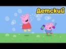 Свинка Пеппа на РУССКОМ (12 серия - Переработка) (2 Сезон) на канале ДЕТСКИЙ все серии
