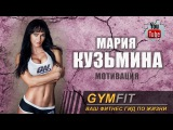 Мария Кузьмина. Мотивация (Maria Kuzmina Motivation)