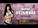 Мария Кузьмина Мотивация Maria Kuzmina Motivation