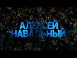 Навальный дабстеп