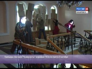 Вести-Хабаровск. Премьера на лестнице спектакля