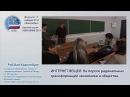 Интернет Вещей . Открытая лекция Роба Ван Краненбурга