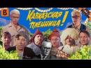 [BadComedian] - Кавказская Пленница 2 (Обзор ремейка)