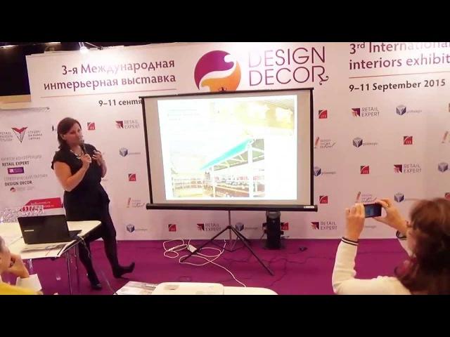 Ритейл дизайн возможности нового времени | Ольга Болкунова на Retail Expert 2015