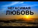Негасимая любовь В Скороход Христианская песня