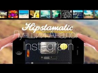 Лучший аналог Instagram по версии Applemir1