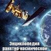 Космонавтика и авиация