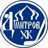 Хоккей в Дмитрове|Торнадо | Голден Догс |Дмитров