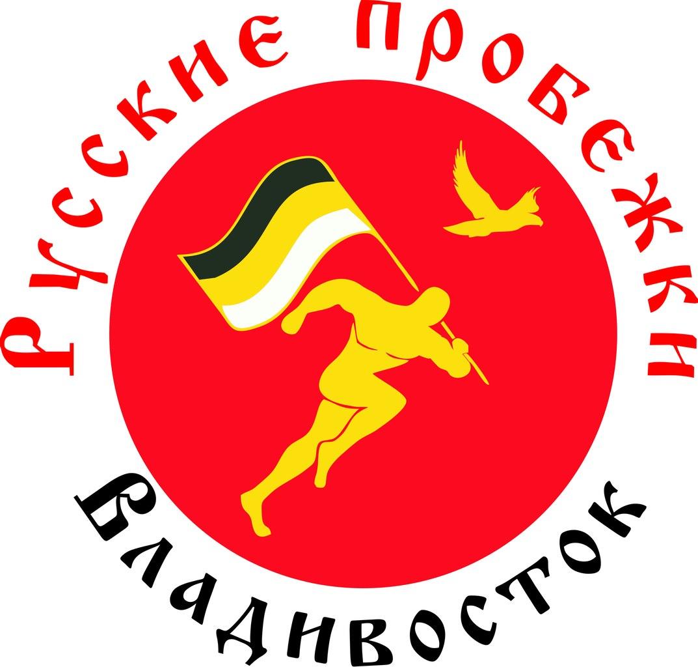 Афиша Владивосток 23 Ноября - Русская пробежка !!!