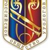 Российское общество урологов