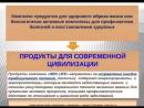 Презентация продукции HBS life-Радишевская Марина Аркадьевна