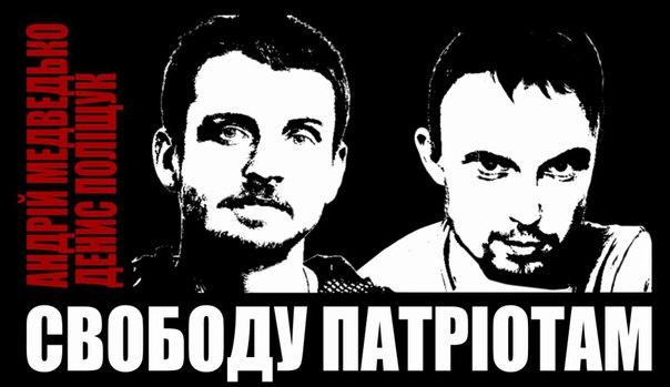 Активисты анонсировали акцию возле ГПУ в поддержку Медведько - Цензор.НЕТ 3226
