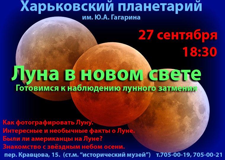 Харьков затмение Луны 28 сентября