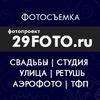 29FOTO.ru Фотограф в Архангельске, Северодвинске
