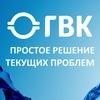 """ООО """"ГВК"""" (официальная группа)"""
