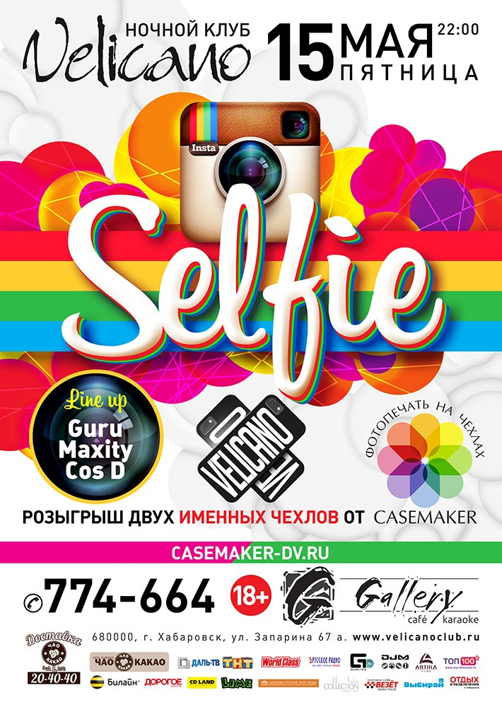 "Афиша Хабаровск 15.05 ""Selfie"" Velicano"