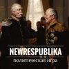 Политическая игра «Новая Республика»    НРР