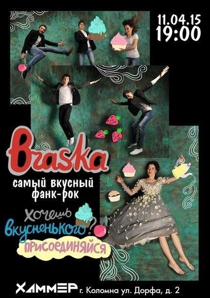 Афиша Коломна 11.04. / Braska (Moskow) / Hammer