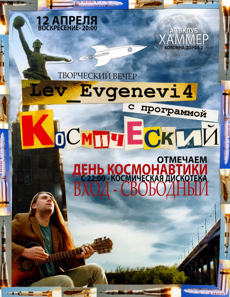 Афиша Коломна 12. 04 / Лев Евгеневич /Творческий вечер