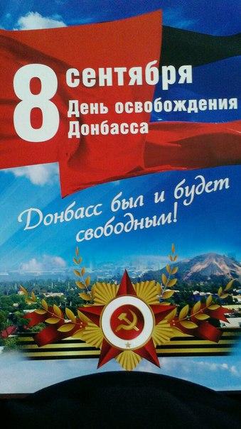 Поздравления ко дню освобождения донбасса в прозе 12
