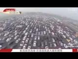 гигантская пробка в Китае 2015 10 08