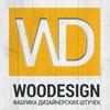 WOODESIGN | Фабрика дизайнерских штучек