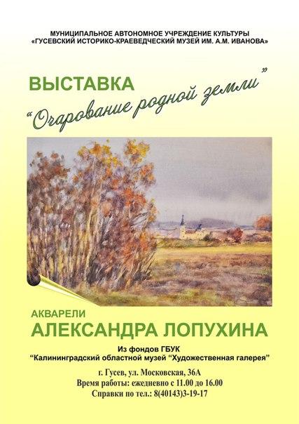 Гусевский музей приглашает на выставку акварели