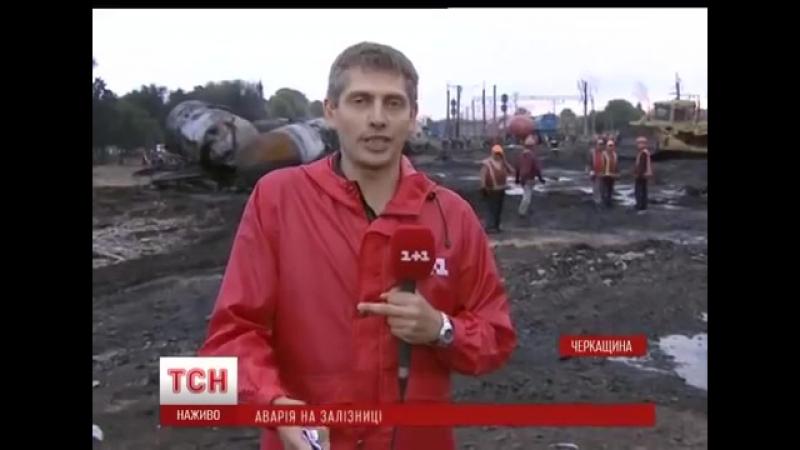 Біля станції Городище зійшли з рейок двадцять цистерн з нафтопродуктами