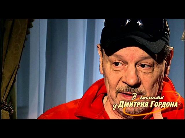 Александр Бурдонский. В гостях у Дмитрия Гордона. 1/2 (2013)