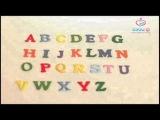 Песенки для самых маленьких: Английский алфавит