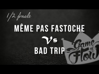 GAME OF FLOW BATTLE -1/2 - Même pas fastoche Vs Bad Trip | vk.com/BREAKS_COM