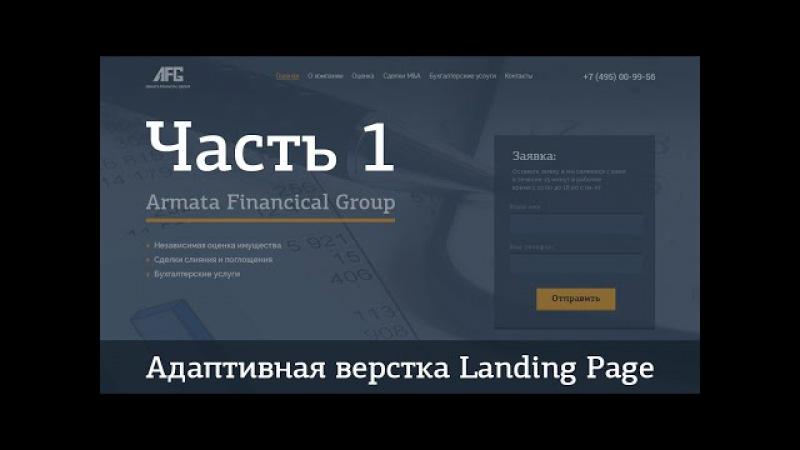 Адаптивная верстка Landing Page Джедай верстки 5 Часть 1 Подготовка к верстке макета из PSD