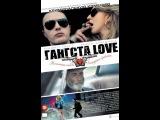 Гангста Love (2014)