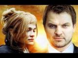 На одном дыхании (2014) - Весь фильм детектив мелодрама смотреть онлайн 1 2 3 4 серия сериал